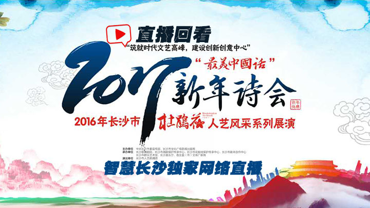 """直播回看:""""最美中国话"""" 2017新年诗会"""
