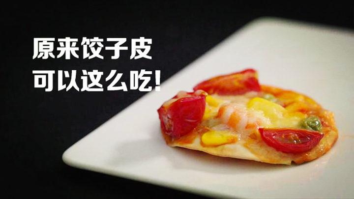 原来饺子皮可以这么吃!根本停不下来~